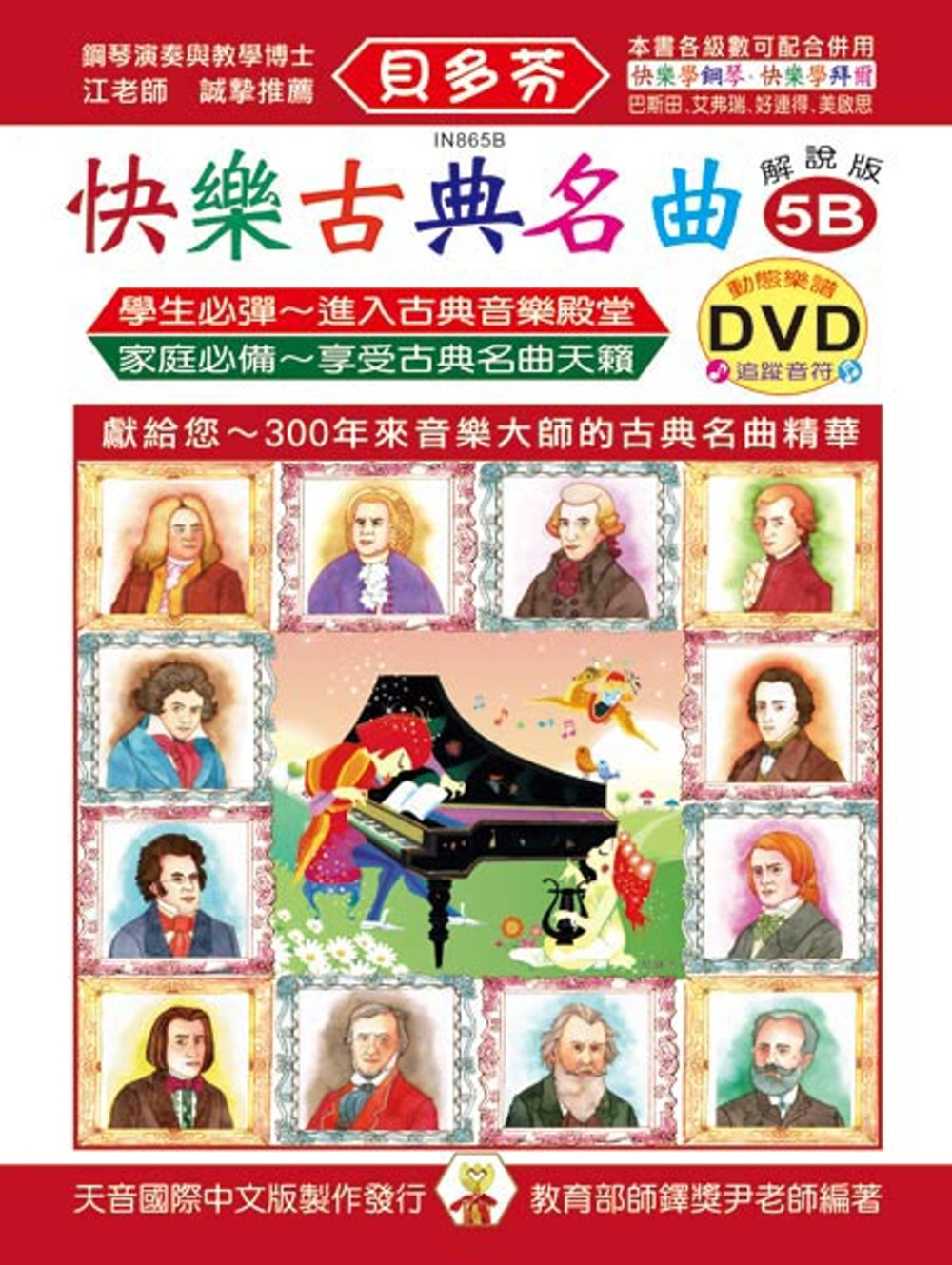 <貝多芬>快樂古典名曲-解說版5B+動態樂譜DVD