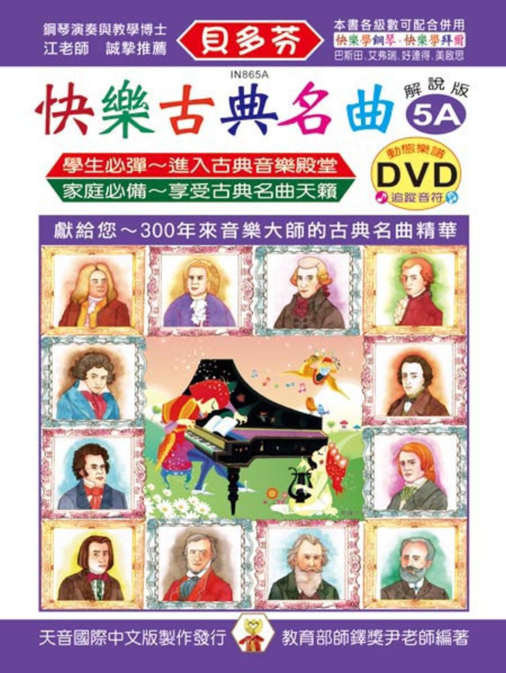 <貝多芬>快樂古典名曲-解說版5A+動態樂譜DVD
