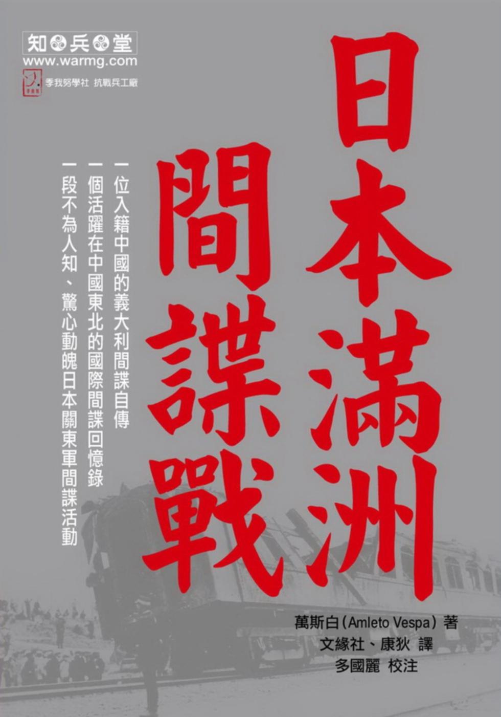 日本滿洲間諜戰