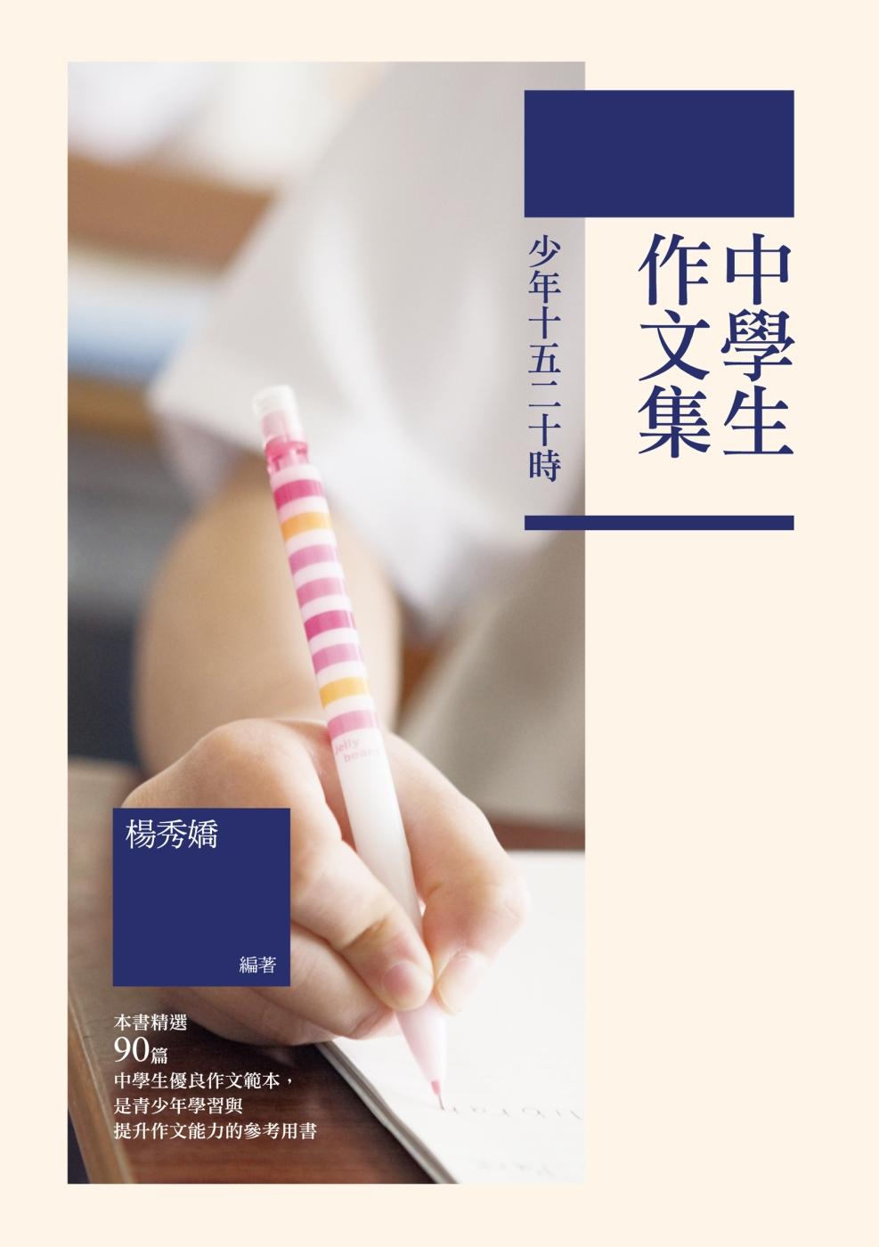 少年十五二十時:中學生作文集