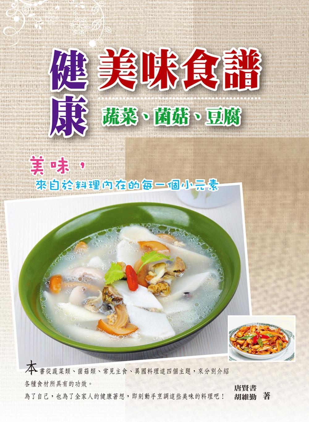 健康美味食譜:蔬菜.菌菇.豆腐