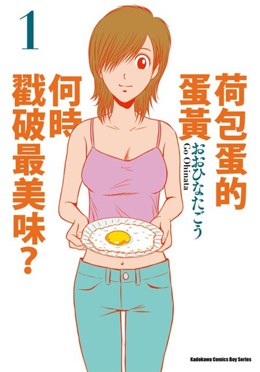 荷包蛋的蛋黃何時戳破最美味?(1)
