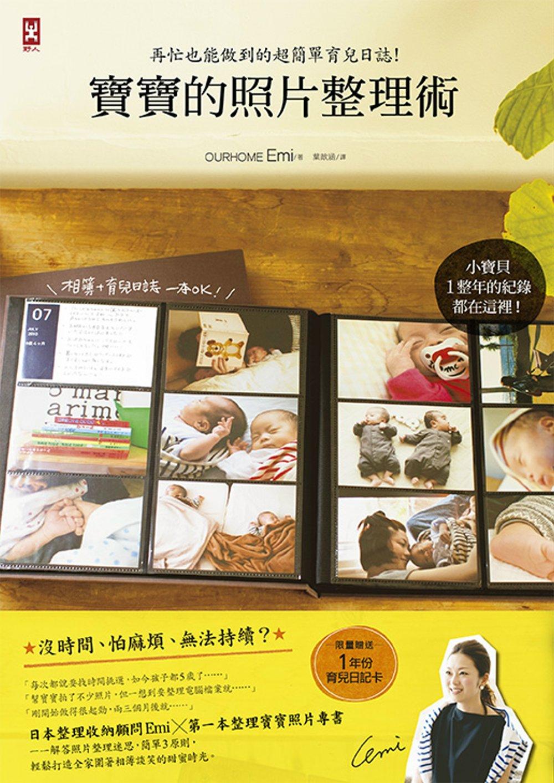 寶寶的照片整理術:再忙也能做到的超簡單育兒日誌