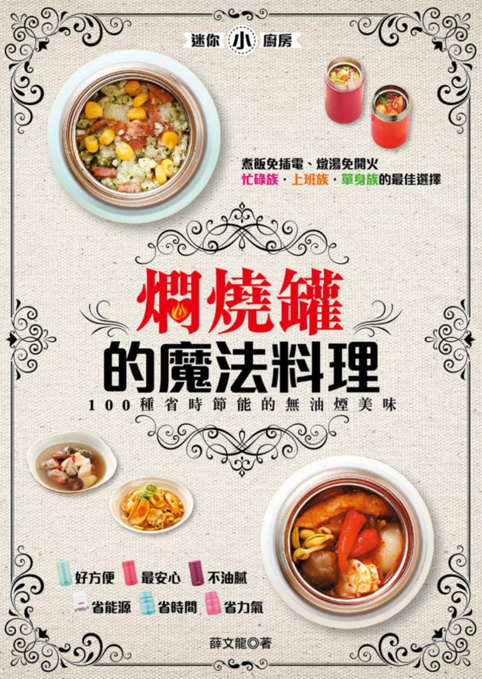 燜燒罐的魔法料理:100種省時節能的無油煙美味