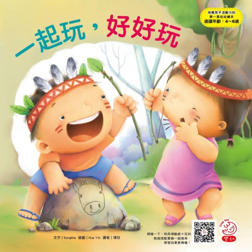 培養孩子活動力的第一套幼幼繪本:一起玩,好好玩