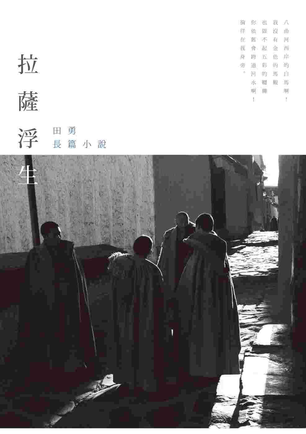 拉薩浮生──田勇長篇小說