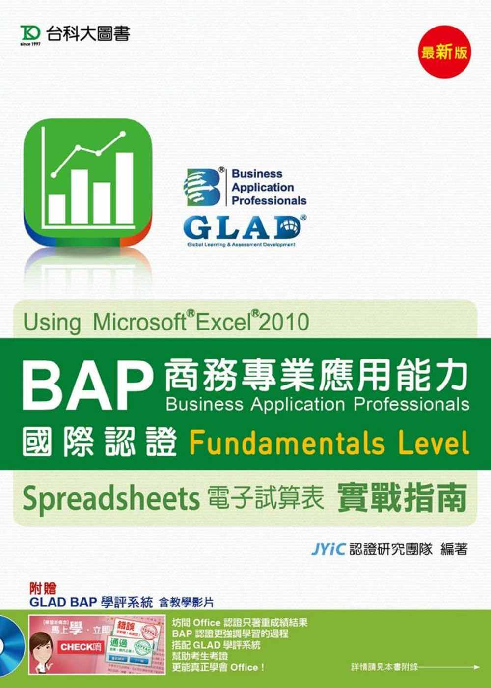 BAP Spreadsheets電子試算表Using Microsoft? Excel? 2010商務專業應用能力國際認證