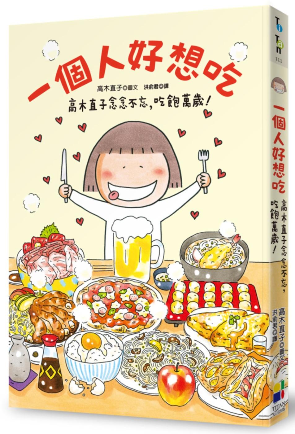 一個人好想吃:高木直子念念不忘,吃飽萬歲!