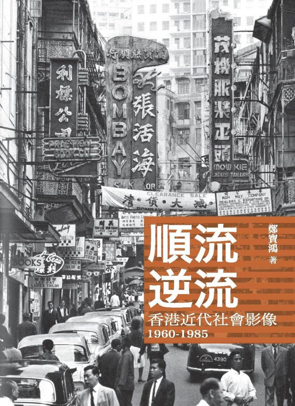 順流逆流:香港近代社會影像 1960-1985