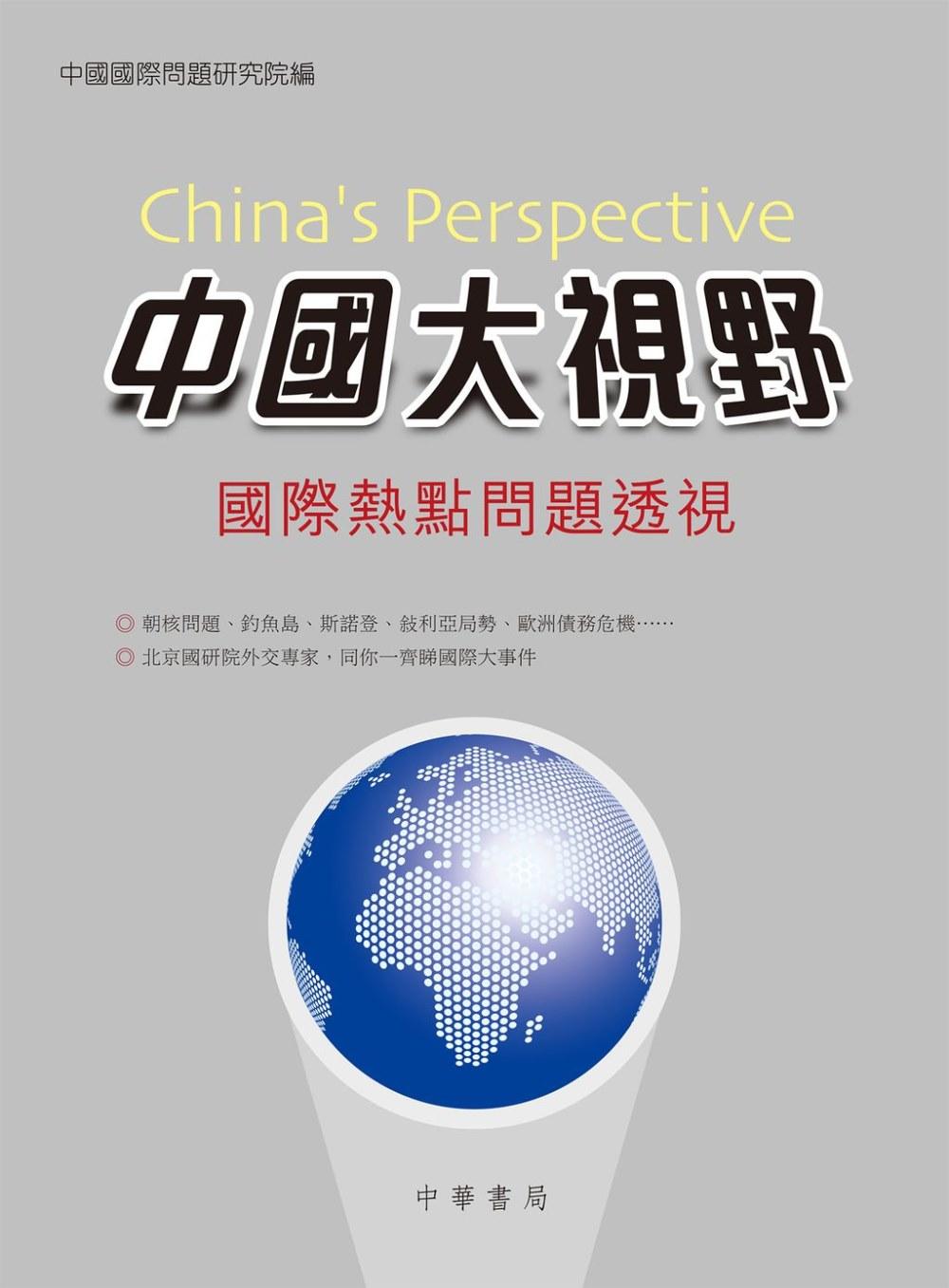 中國大視野:國際熱點問題透視