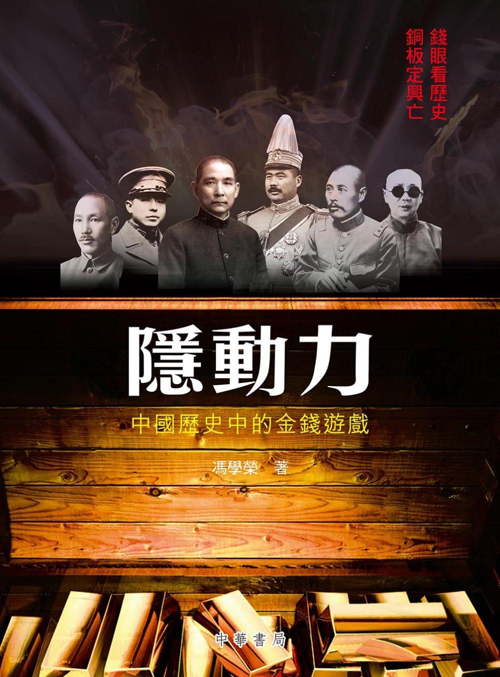 隱動力:中國歷史中的金錢遊戲