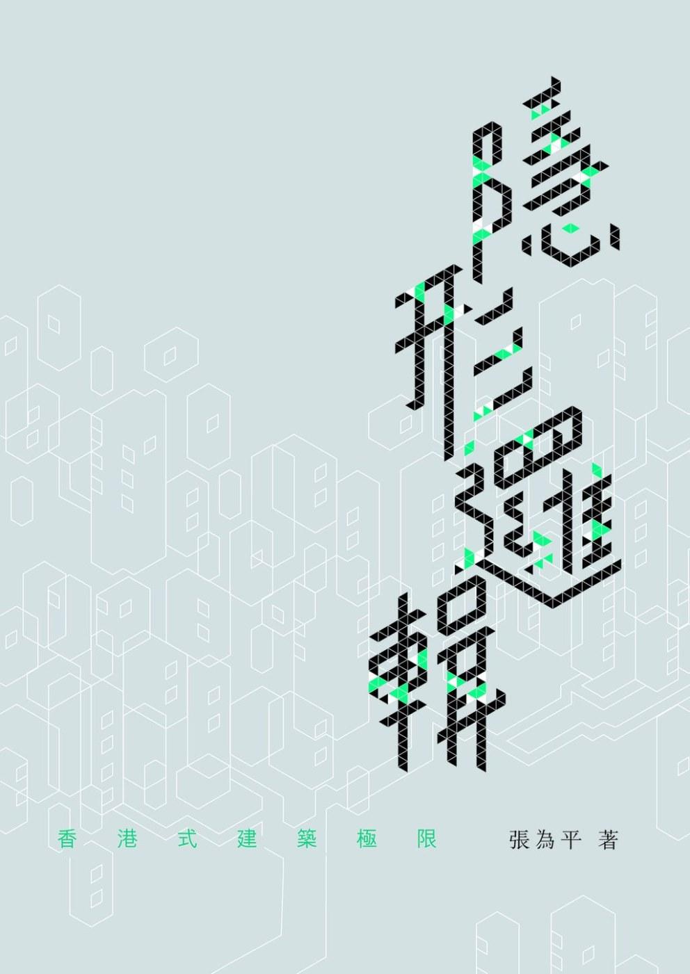隱形邏輯:香港式建築極限