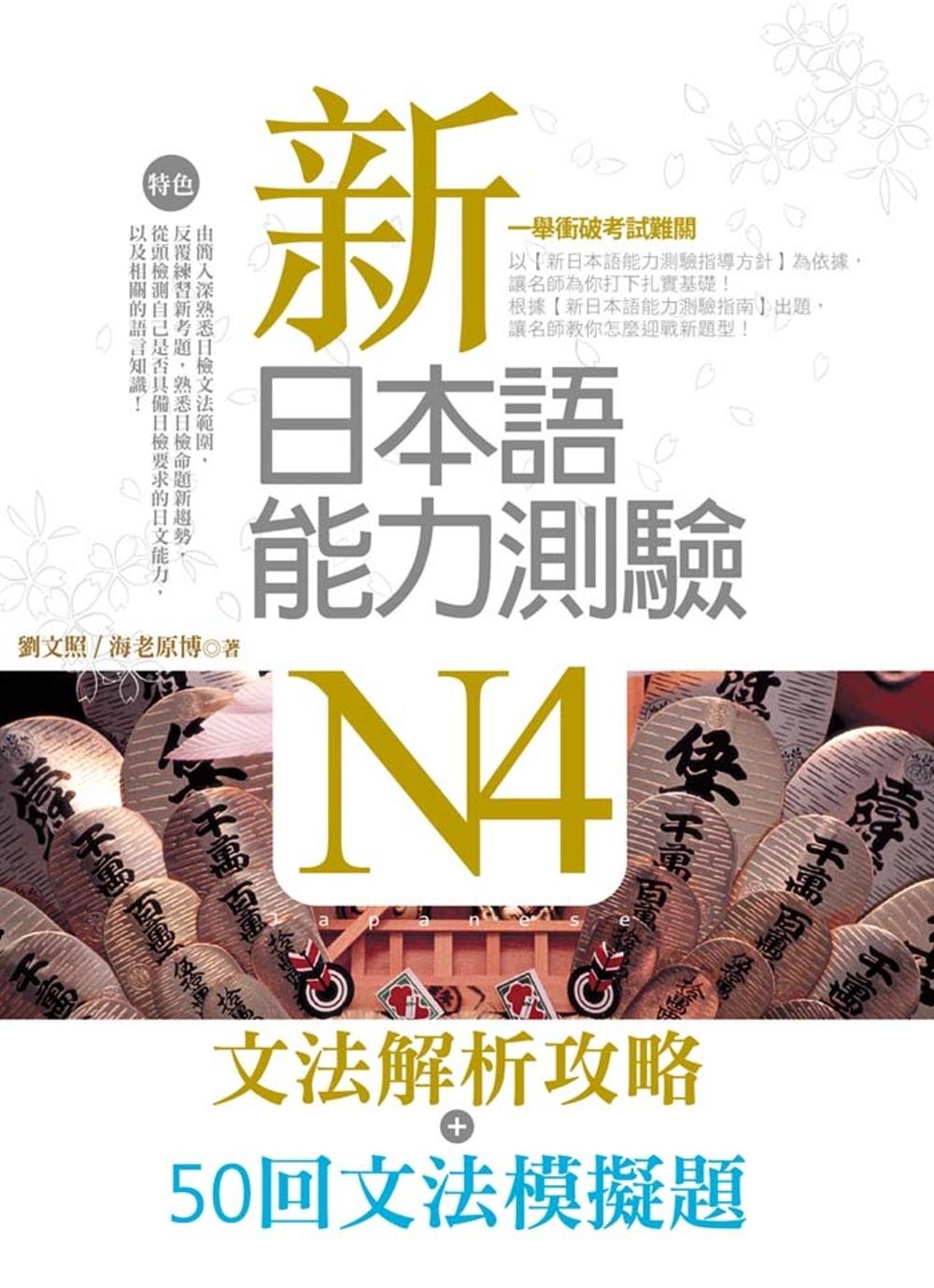 新日本語能力測驗N4【文法解析攻略+50回文法模擬題】雙書版