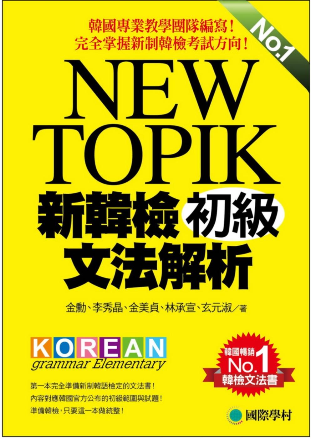 NEW TOPIK 新韓檢初級文法解析:韓國專業教學團隊編寫,完全掌握新制韓檢考試方向!
