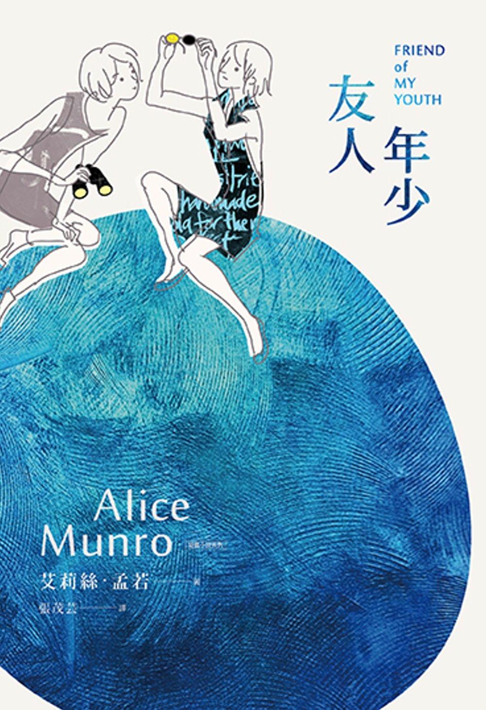 年少友人:諾貝爾獎得主艾莉絲?孟若短篇小說集9