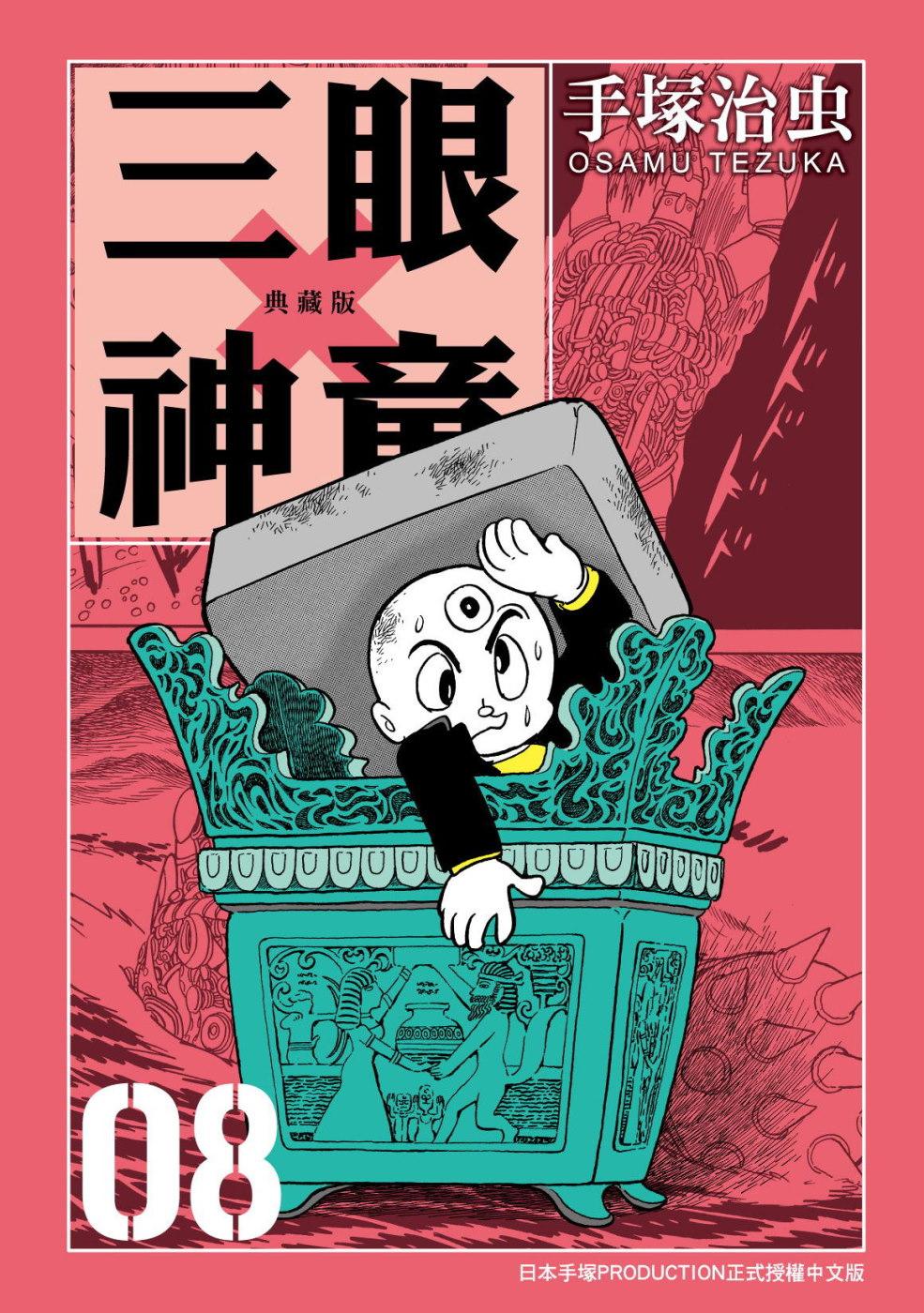 三眼神童 典藏版 8
