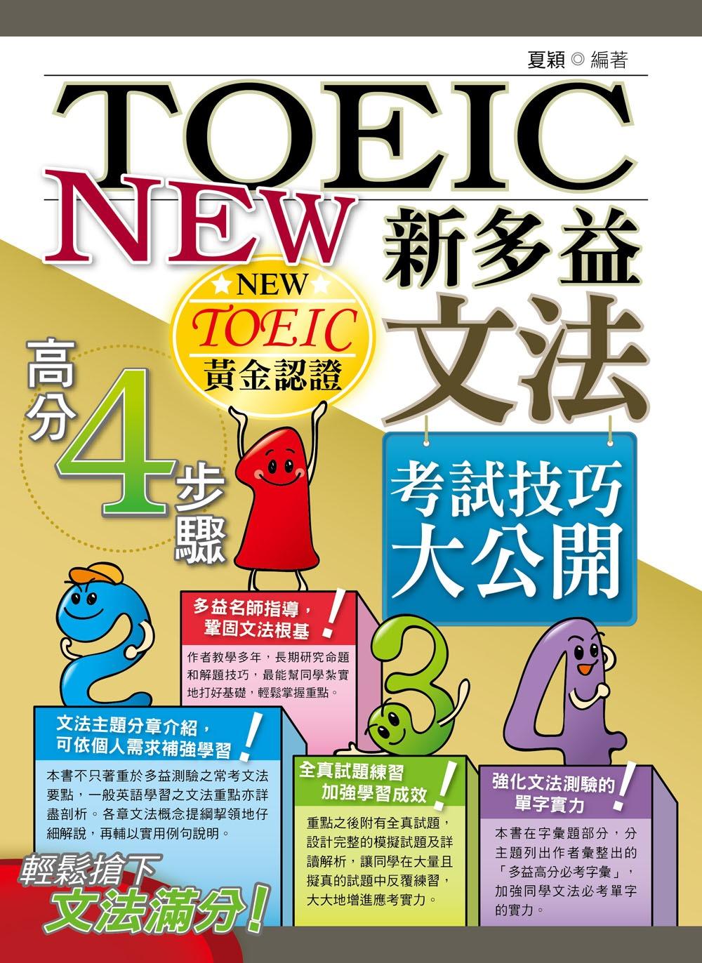 新多益文法考試技巧大公開(二版)