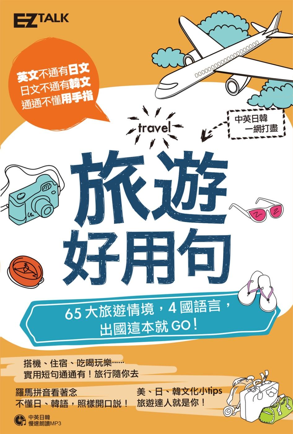 旅遊好用句:65大旅遊情境,中英日韓4國語言,出國這本就GO!(1書1MP3)