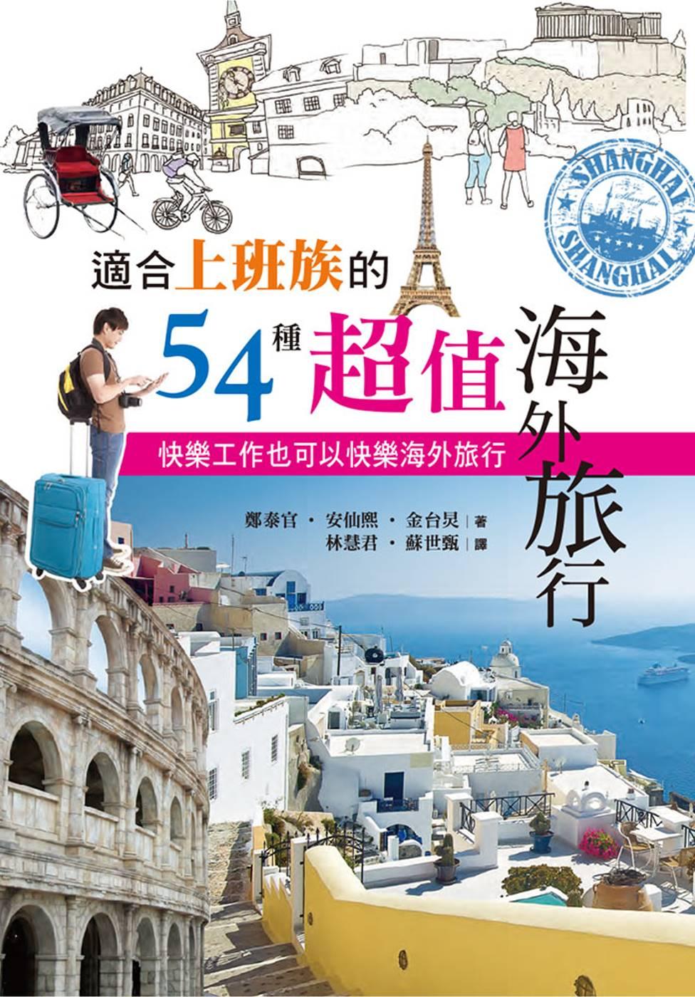 適合上班族的54種超值海外旅行
