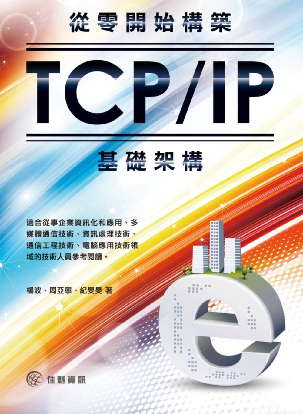 從零開始構築TCP/IP基礎架構