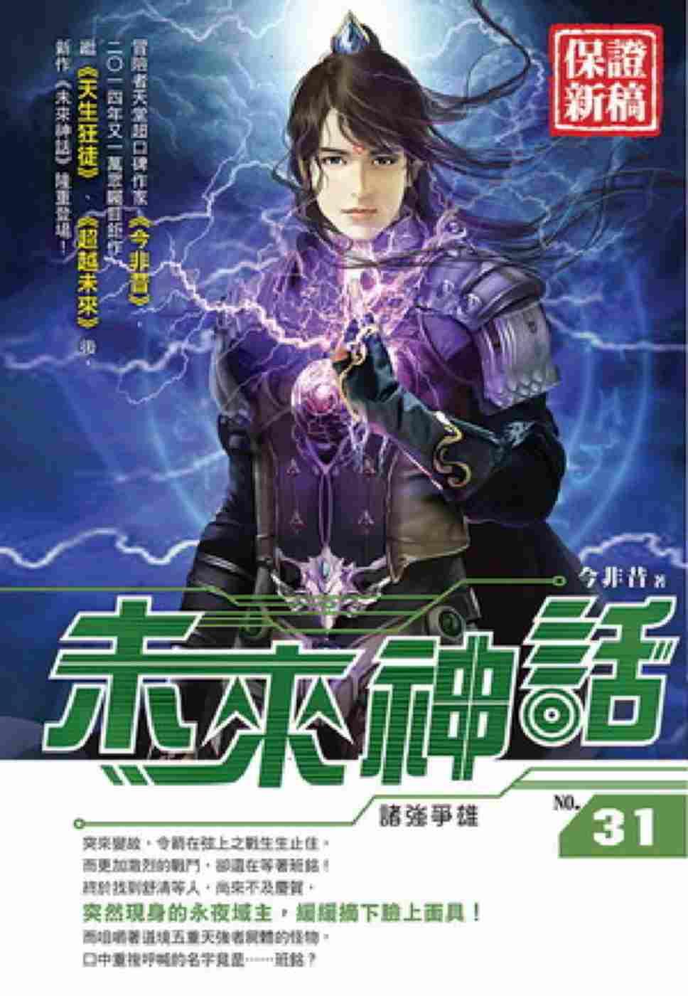 未來神話31