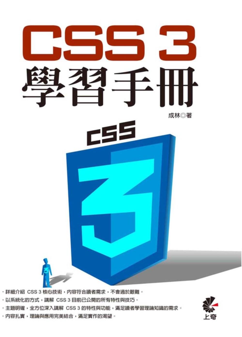 CSS 3學習手冊