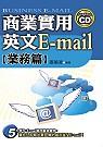 商業實用英文 E-mail(業務篇)(附文字光碟)