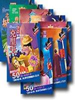 八十七分局系列(全8冊)
