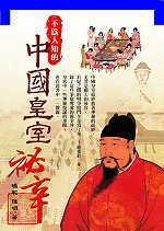 不為人知的 中國皇室秘辛