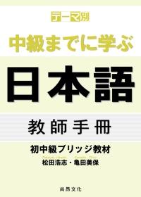 主題別 學到中級日本語:初中級教材(教師手冊)
