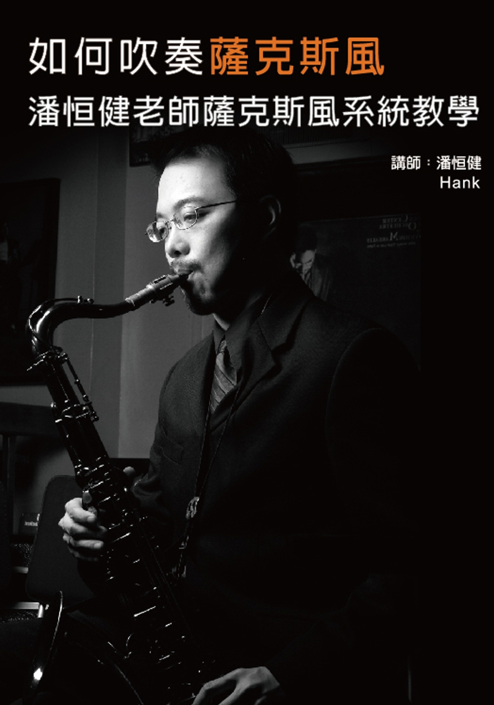 如何吹奏薩克斯風:潘恒健老師薩克斯風系統教學套書(2書+2DVD )