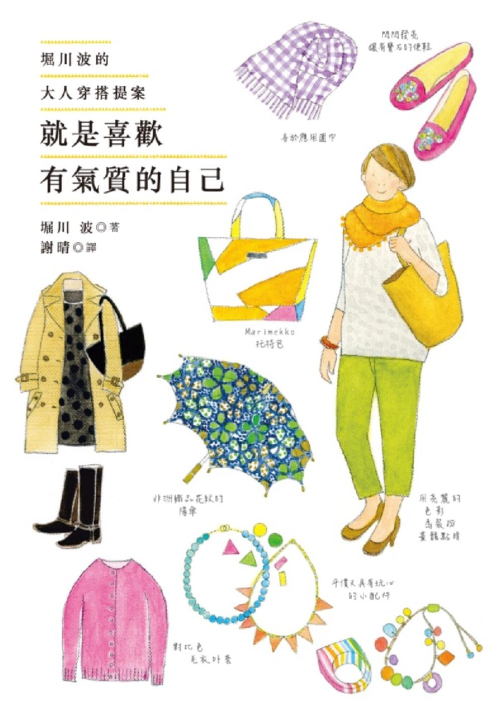 就是喜歡有氣質的自己:堀川波的大人穿搭提案