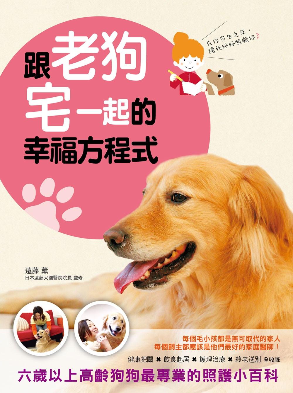 跟老狗宅一起的幸福方程式:六歲以上高齡狗狗最專業的照護小百科