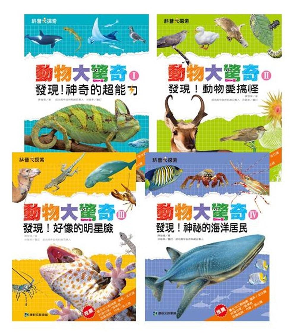 動物大驚奇套書(共4冊)發現!神奇的超能力/發現!動物愛搞怪/發現!好像的明星臉/發現!神祕的海洋居民