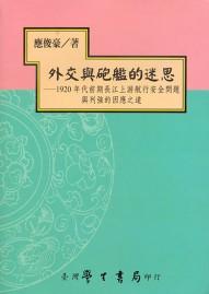 外交與砲艦的迷思:1920年代前期長江上游航行安全問題與列強的因應之道