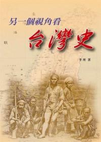 另一個視角看台灣史