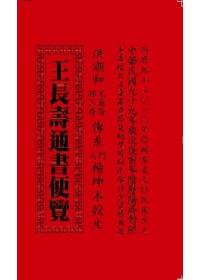 王長壽通書便覽(特大本)