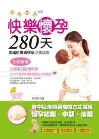 快樂懷孕280天(全彩版)