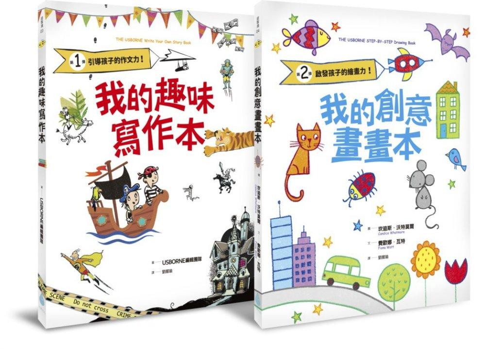轉轉右腦作文力+繪畫力套書(我的趣味寫作本:引導孩子的作文力!+我的創意畫畫本:啟發孩子的繪畫力!)