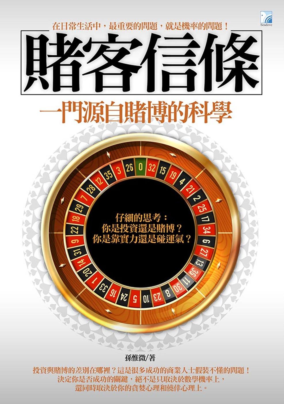 賭客信條:一門源自賭博的科學(新版)
