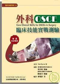 外科OSCE臨床技能實戰測驗