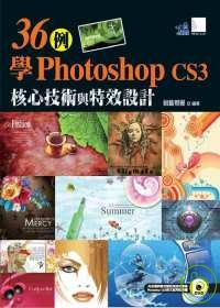 36例學Photoshop CS3 核心技術與特效設計(附DVD)
