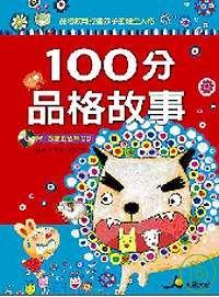 100 分品格故事(附CD)