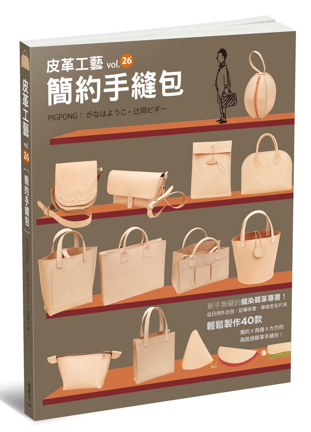 皮革工藝vol.26:簡約手縫包