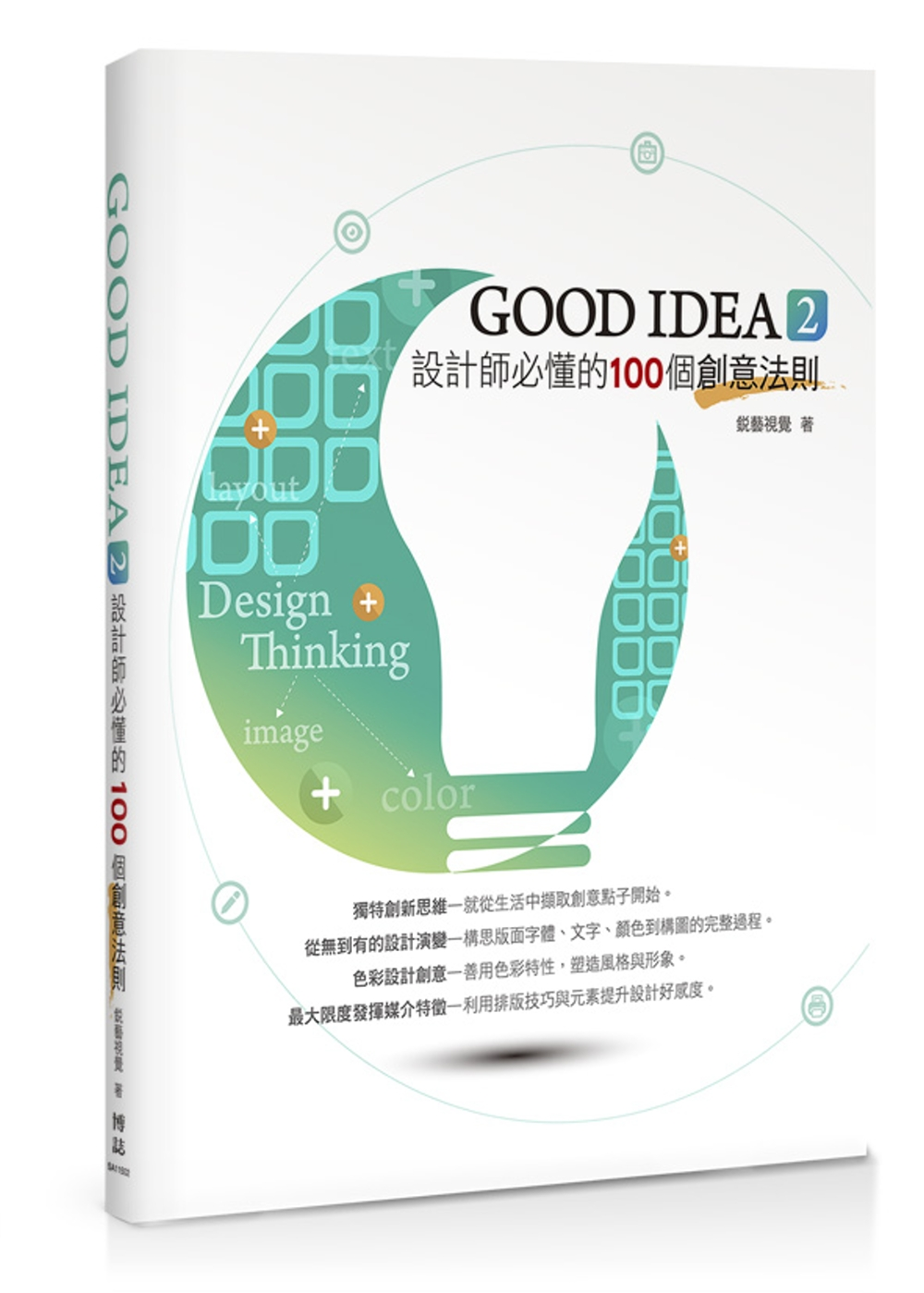 GOOD IDEA 2 設計師必懂的100個創意法則