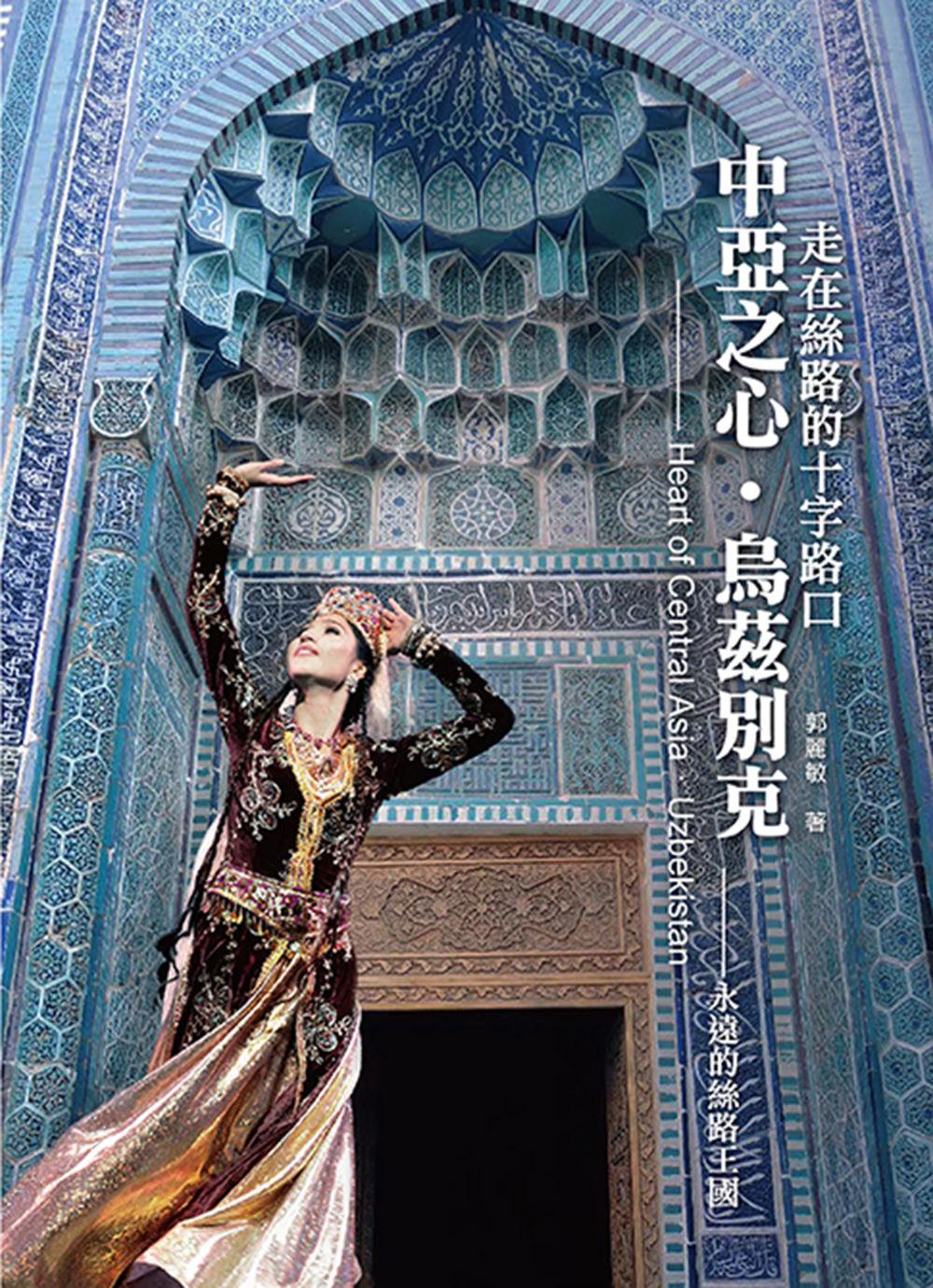 中亞之心.烏茲別克:走在絲路的十字路口