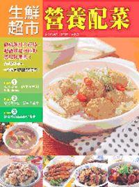生鮮超市營養配菜