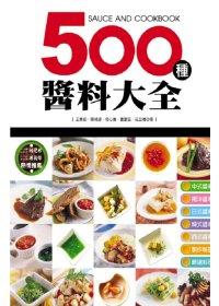 500種醬料大全