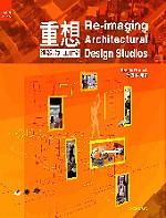 重想:建築設計工作室