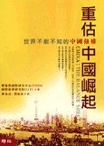 重估中國崛起:世界不能不知的中國強權